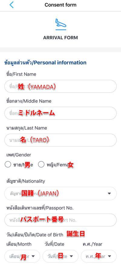 AOT パーソナル・インフォ