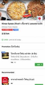 GET! Kinza-Gyouza