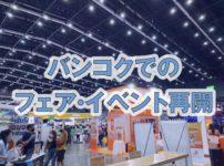 Mobile Expo 2020