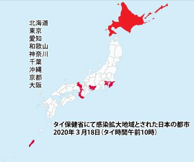 COVID-19 日本感染拡大地域