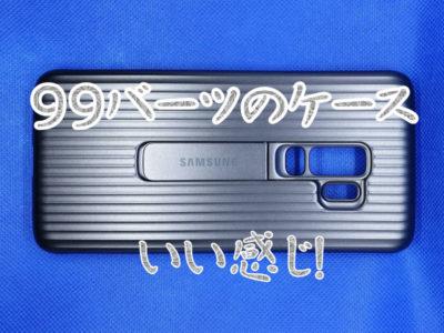 Galaxy S9+ ケース