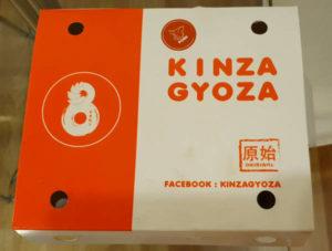 Kinza-Gyouza