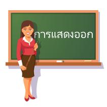 タイ語スクールを探す
