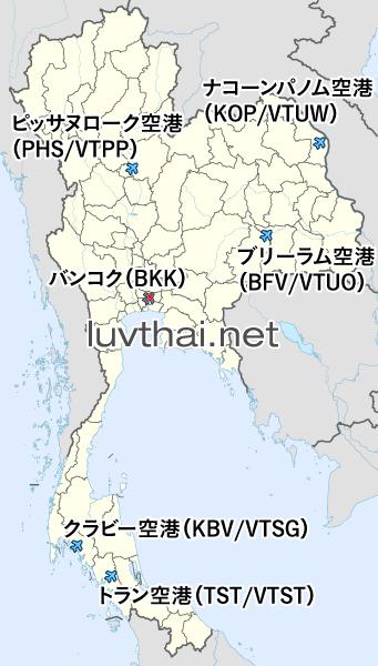 タイ国内の空港