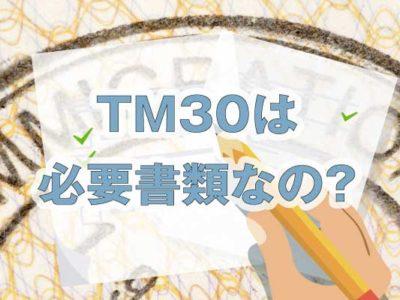 TM30は必要書類なの?