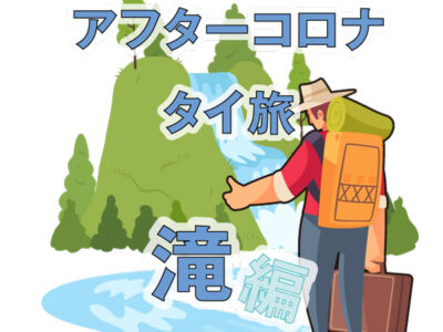 waterfall-traveller